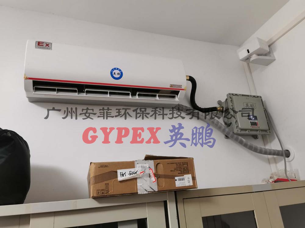 西安石油大學:4臺防爆空調掛機1.5帶智能控制wifi.jpg
